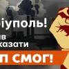 Мы анонсируем эко-протест