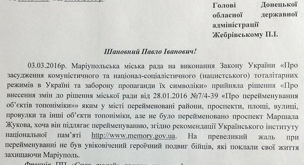 Звернення до Павла Жебрівського щодо перейменування