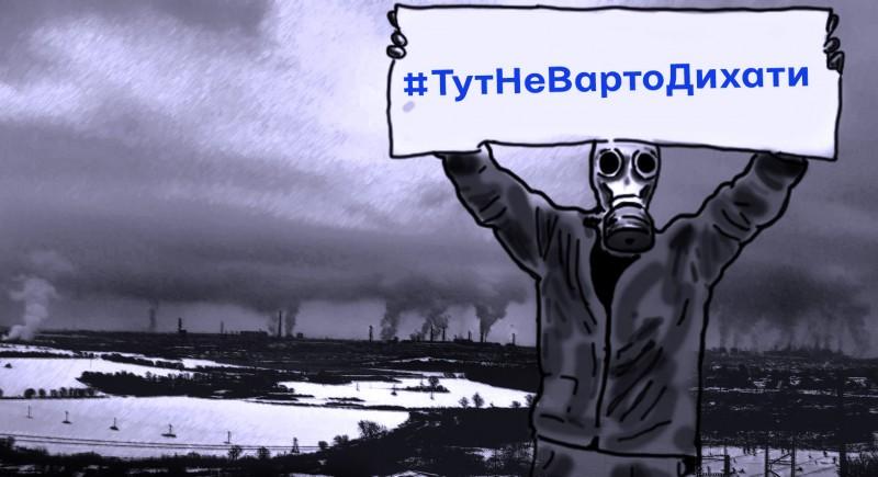 #ТутНеВартоДихати. Как заводы убивают Мариуполь