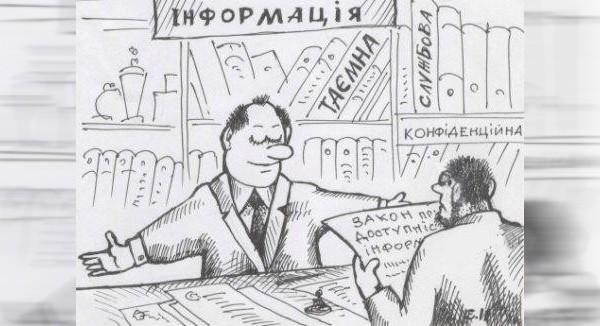Новый порядок доступа к публичной информации