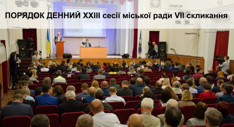 Повестка дня XXIII сессии городского совета