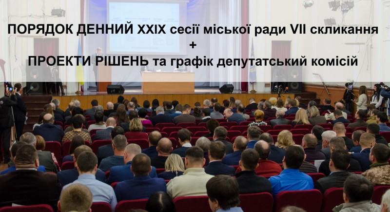 Повестка XXIХ сессии горсовета, проекты решений + график проведения комиссий