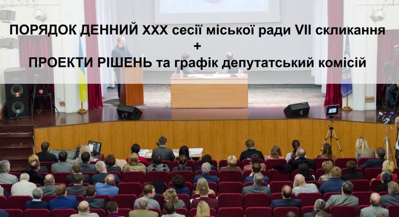 Повестка XXХ сессии горсовета, проекты решений + график проведения комиссий