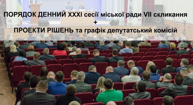 Повестка XXХІ сессии горсовета, проекты решений + график проведения комиссий