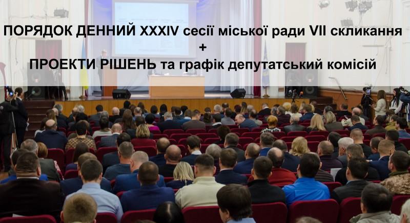 Повестка XXХІV сессии горсовета, проекты решений + график проведения комиссий