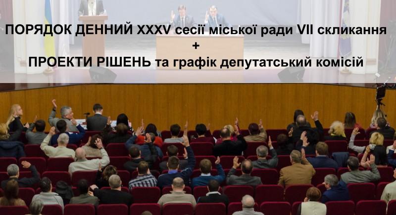 Повестка XXХV сессии горсовета, проекты решений + график проведения комиссий