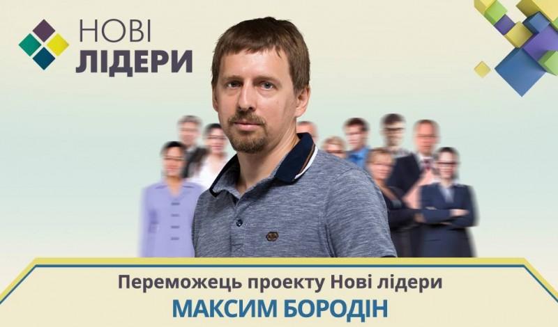 Максим Бородин стал победителем проекта