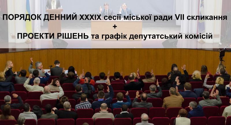 Повестка XXХIХ сессии горсовета, проекты решений + график проведения комиссий